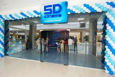 """Сеть кинотеатров """"5D Cinema"""". ТРЦ """"Июнь"""" 3 этаж."""