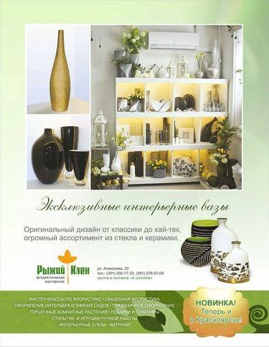 Эксклюзивные интерьерные вазы от классики до хай-тек