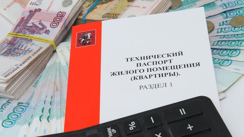 Что такое технический паспорт?