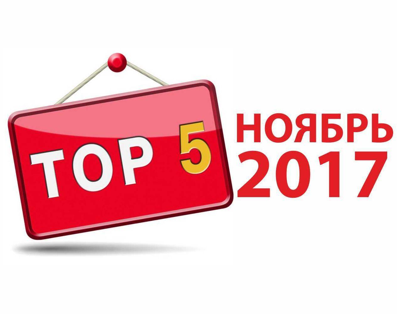 5 самых посещаемых альбомов ноября 2017 года на сайте СибДизайнер.ру