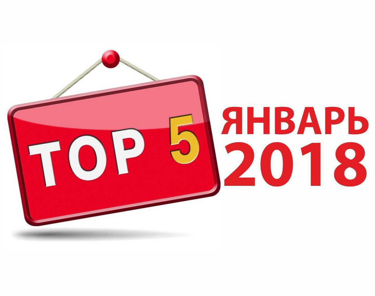 5 самых посещаемых альбомов января 2018 года на сайте СибДизайнер.ру