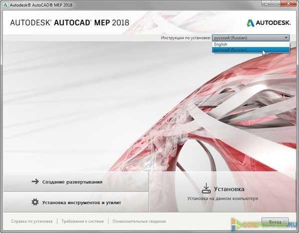 Приобретение лицензионной версии программы Autodesk и ее преимущества