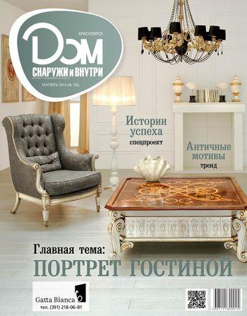 Скачивайте бесплатно новый номер «Дома снаружи и внутри»!