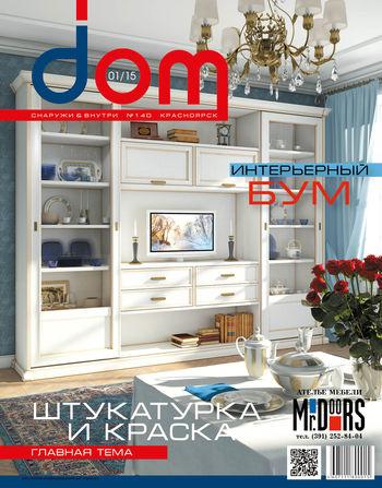 Скачивайте бесплатно новый номер журнала «Дом снаружи и внутри»!