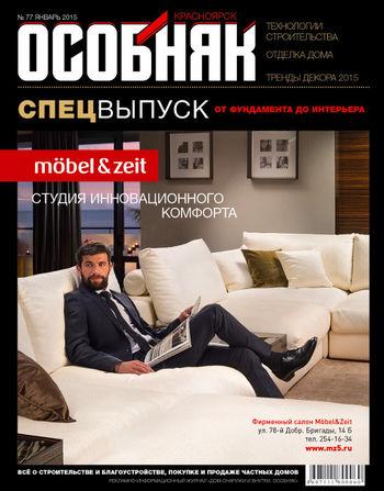 Встречайте новый номер журнала «Особняк»