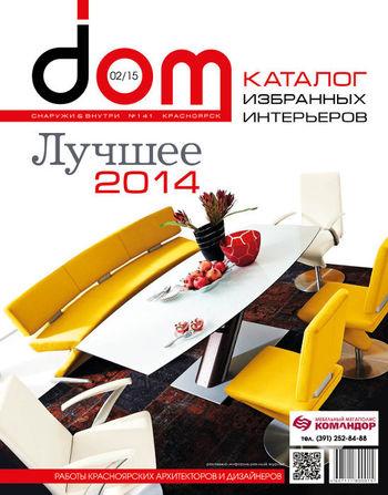 Скачивайте бесплатно новый номер журнала «Дом снаружи и внутри»
