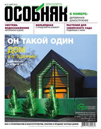 Встречайте майский номер журнала «Особняк»