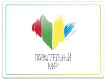 Фестиваль «Параллельный мир»