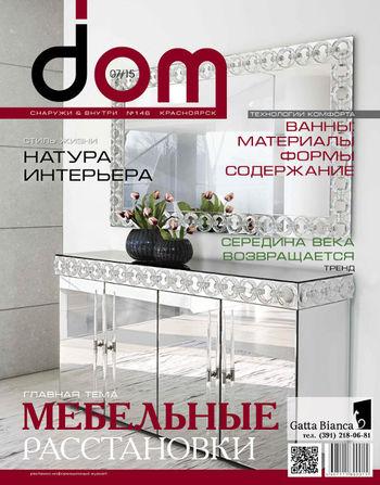 Новый номер журнала «Дом снаружи и внутри» уже доступен для скачивания!