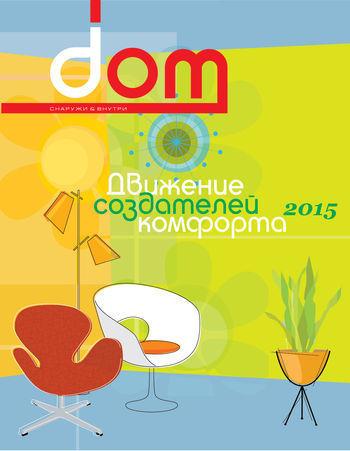 Объявлен победитель конкурса «Движение создателей комфорта»