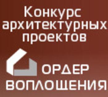 «Ордер Воплощения-2016»
