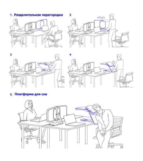 платформа для сна на работе