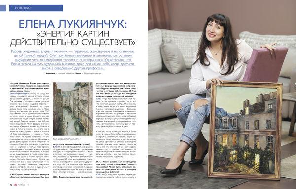 Елена Лукиянчук