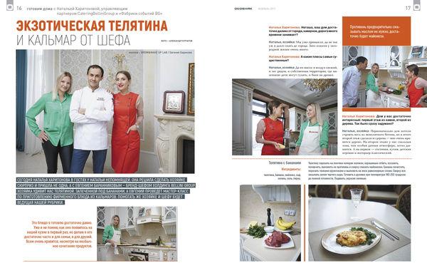 готовим дома с Натальей Харитоновой