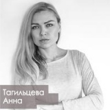 Анна Тагильцева Дизайнер интерьера